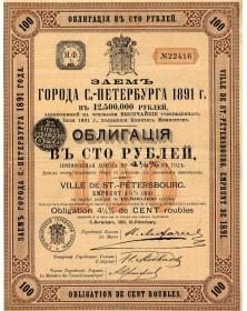 Ville de St-Pétersbourg - Emprunt 4,5% 1891
