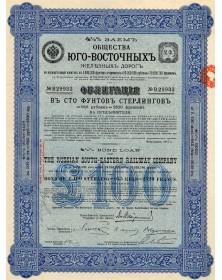 Cie des Chemins de Fer du Sud-Est. Russian South-Eastern Railway Company