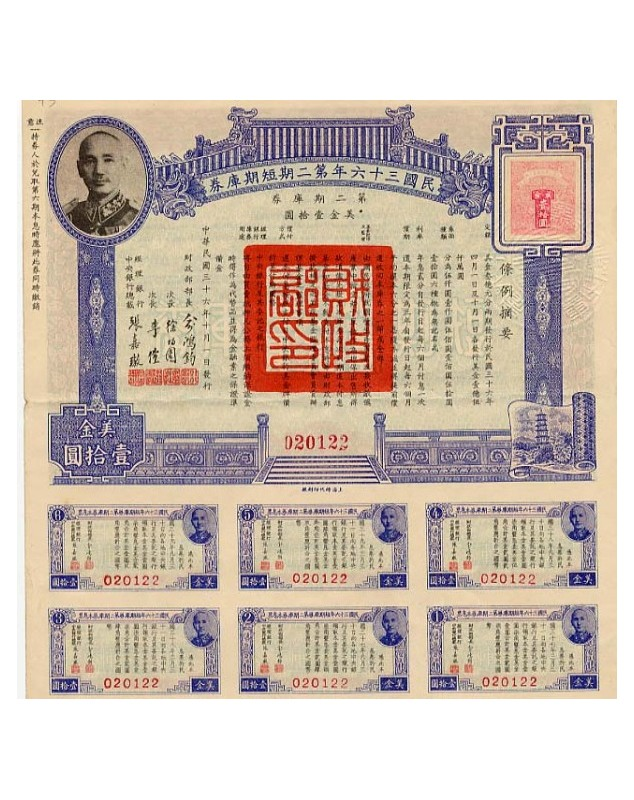 36th Year (1947) Treasury Notes of the Republic of China