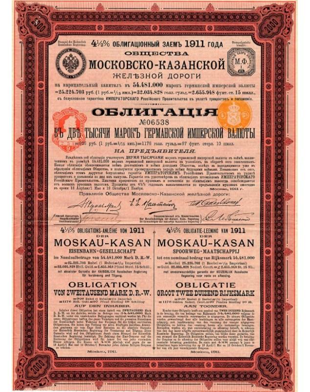 Moscow-Kasan Railway Company - 4,5% Loan
