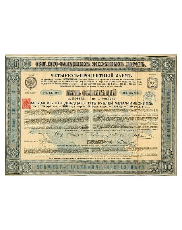 South-West Railway Company - 4% Loan