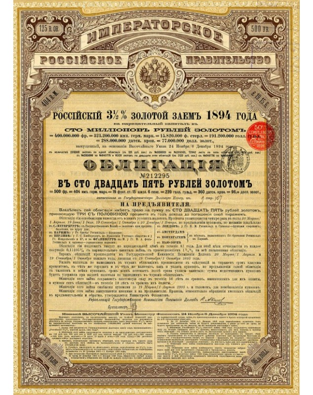 Imperial Government of Russia - 3,5% Gold Loan 1894. 125 Rbl
