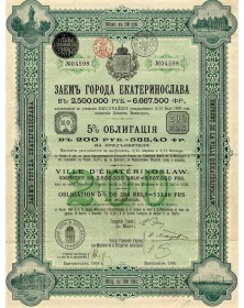 City of Ekaterinoslaw 5% Bond of 200 Rbl