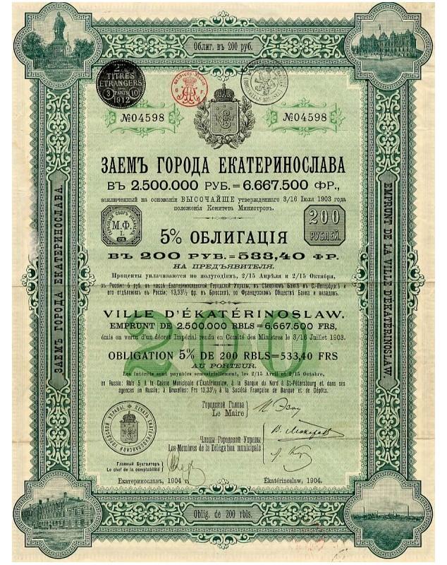 City of Ekaterinoslaw 5% Bond of 200 Rbl