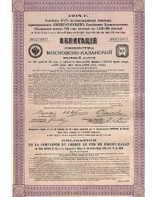 Cie du Chemin de Fer de Moscou-Kazan