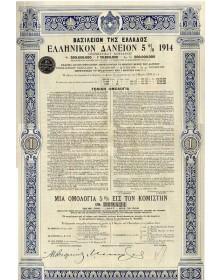 Emprunt Hellénique 5% 1914