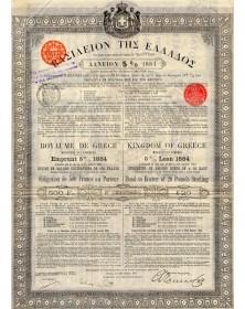 Royaume de Grèce - Emprunt 5% 1884