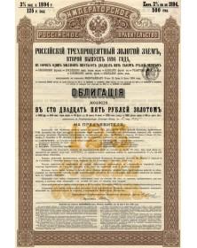 Emprunt Russe 3%, 2nde émission 1894