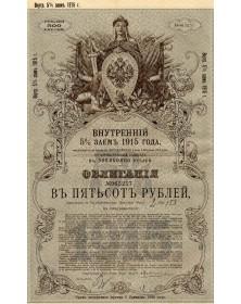 Emprunt Intérieur 5% de 1915, émis en vertu de l'Oukase Impérial. 500 Rbl