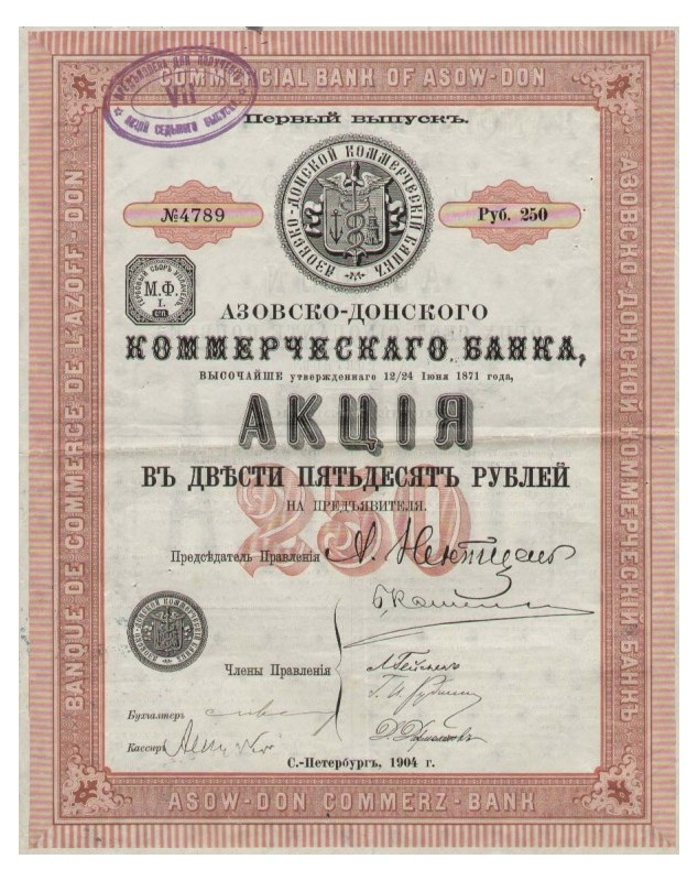 Commercial Bank of Asow-Don 1906