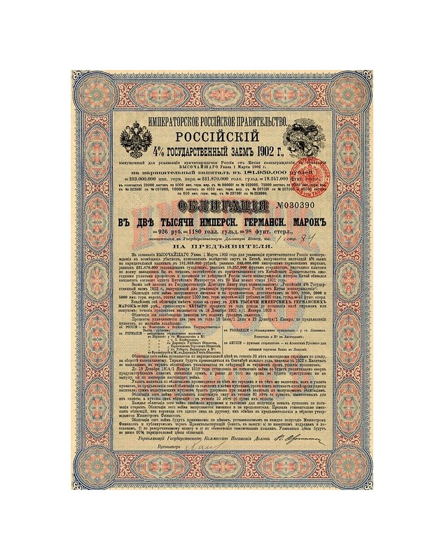 Imperial Government of Russia - 4% State Loan 1902. 200 RMarks