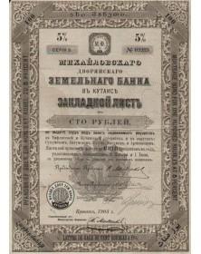Banque Foncière de la Noblesse à Koutaïs