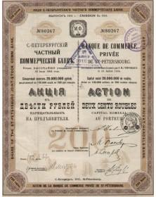 Banque de Commerce Privée de St Pétersbourg