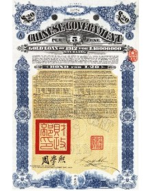 Chinese Government 5% Gold Loan of 1912. 20£. Crisp loan.