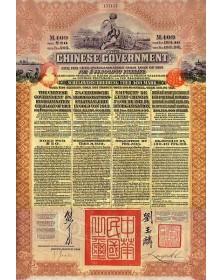 Emprunt de l'Etat Chinois 5% de 1913 de Réorganisation (Deutsch Asiatische Bank)