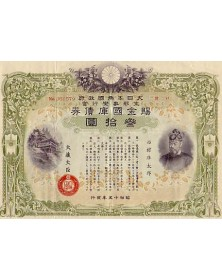 Reward Grant Treasury
