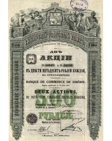 Commercial Bank of Siberia. 1907/1910