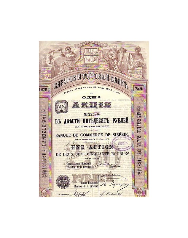 Commercial Bank of Siberia. 1912