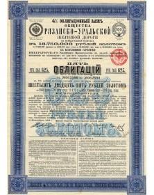Cie des Chemins de Fer de Rjazan-Ouralsk - Emprunt 4% 1894. 2500F