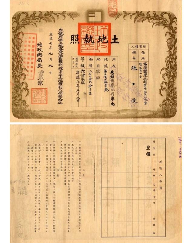 Manchurian Land Certtificate