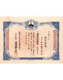 Uwajima Shinyo Kobai Kumiai