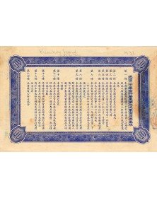 Kwangtung Second Military Supply Loan