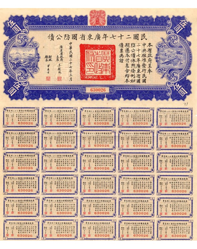 Province of Kwangtung Military Loan