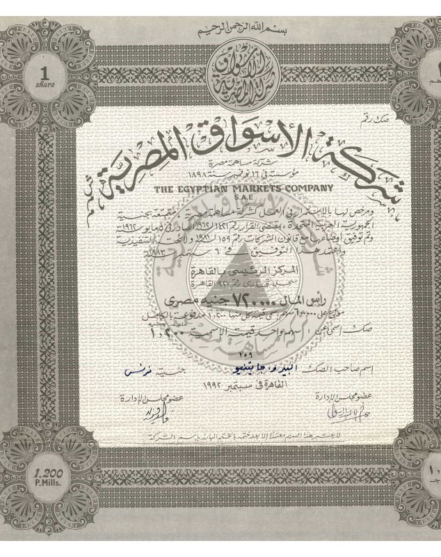 The Egyptian Markets Company S.A.E
