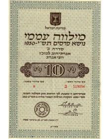 Emprunt 1950