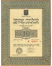 Emprunt d'Israël de 1954