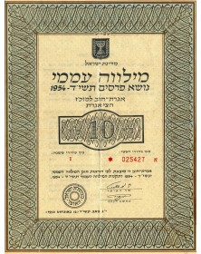 Israel loan of 1954