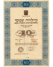 Emprunt d'Israël de 1955