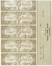 Israeli Loan of 1955