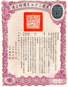 Kwangtung Defense Loan