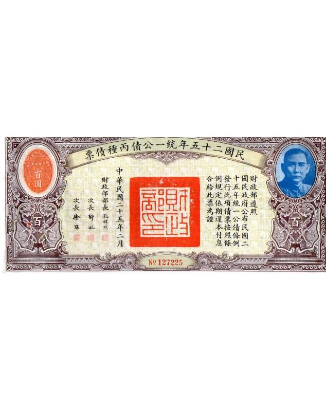 United Nationalist Loan