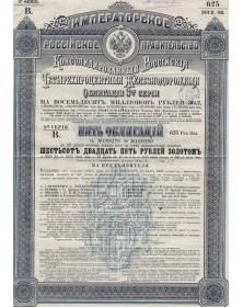 Gouvernement Impérial de Russie - Obligations Consolidées Russes 4% des Chemins de Fer - 2ème Série