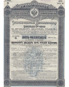 Imperial Government of Russia - Russian Consolidated 4% Railroad Bonds 2nd Issue