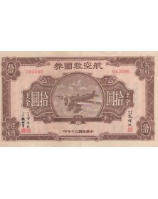 Emprunt pour soutenir l'Aviation Chinoise
