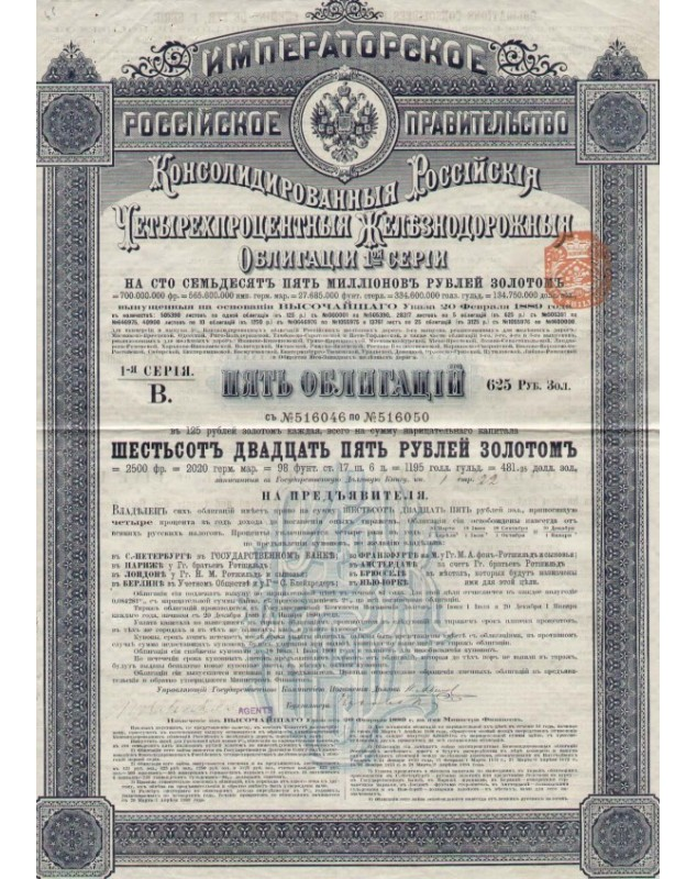Imperial Government of Russia - Russian Consolidated 4% Railroad Bonds 3rd Issue