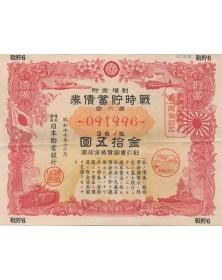 Japanese war bond