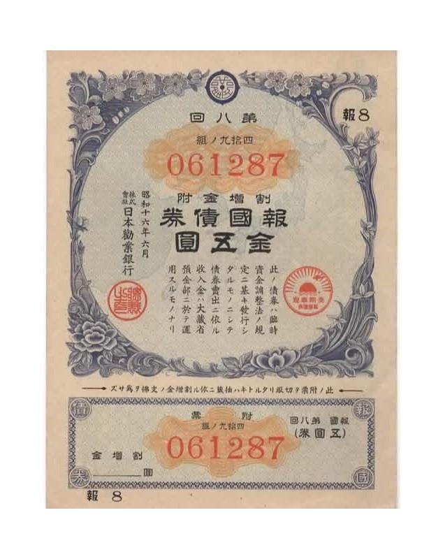 Japannese Patriotic War bond