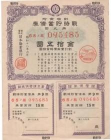 Japanese Wartime Saving bond