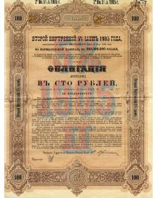 2ème Emprunt Intérieur 5% de 1905