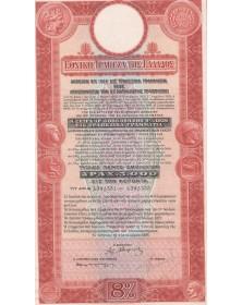 National Bank of Greece - 8% Loan 1926