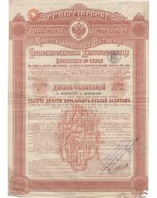 Gouvernement Impérial de Russie - Obligations Consolidées Russes 4% Chemins de Fer 2ème Série 1889