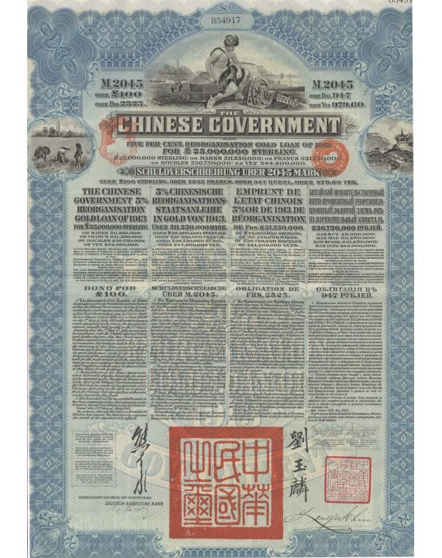Emprunt de l'Etat Chinois 5% de 1913 de Réorganisation (Deutsche Asiatische Bank)