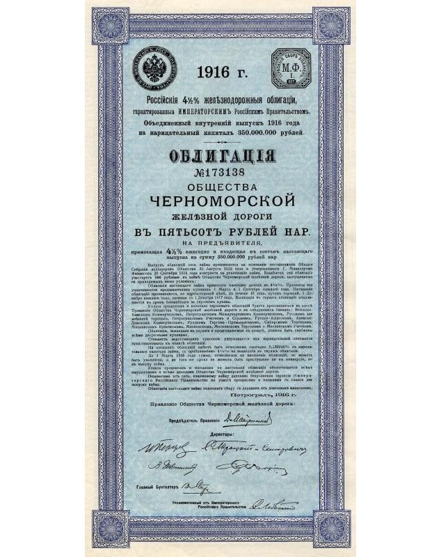 Black Sea Railway Co.