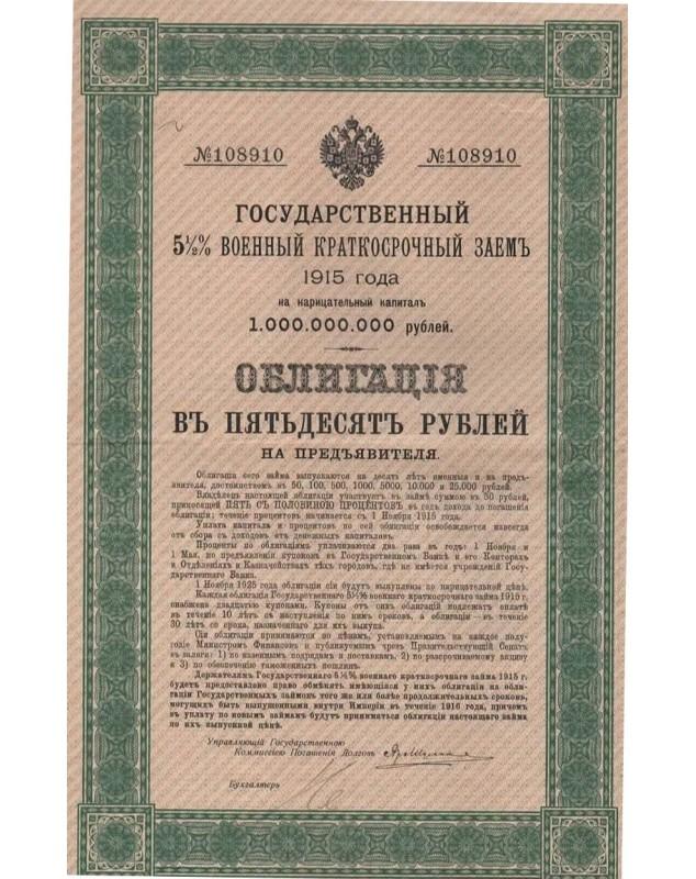 5.5% Russian short-term military war loan 1915. 50 Rbl