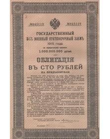 Emprunt militaire court-terme 5,5% 1915