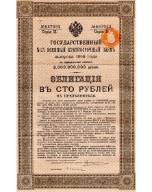 Short-term 5,5% military loan 1916- Serie II